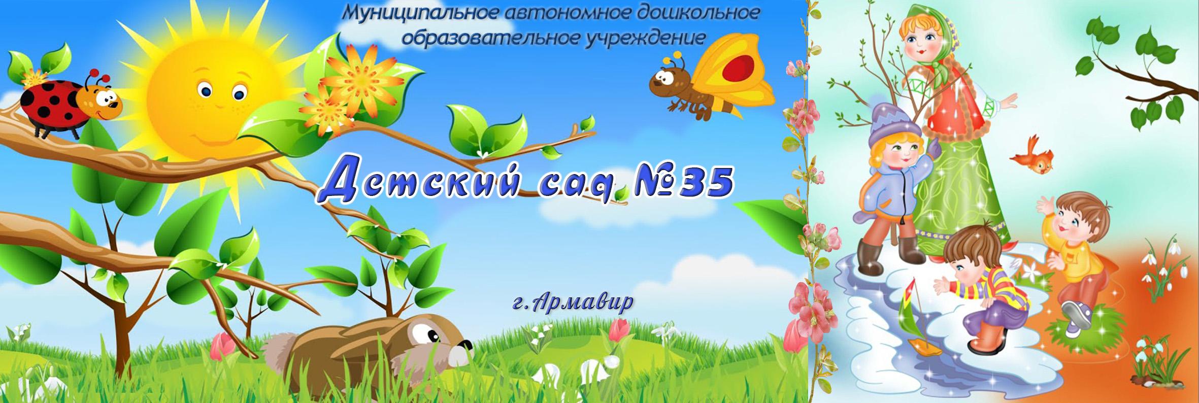 МАДОУ №35